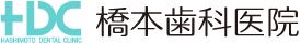 HDC 橋本歯科医院